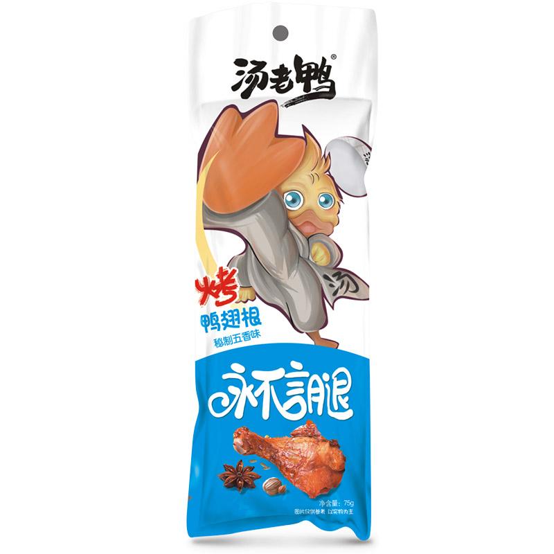 75g秘制五香味烤鸭翅根