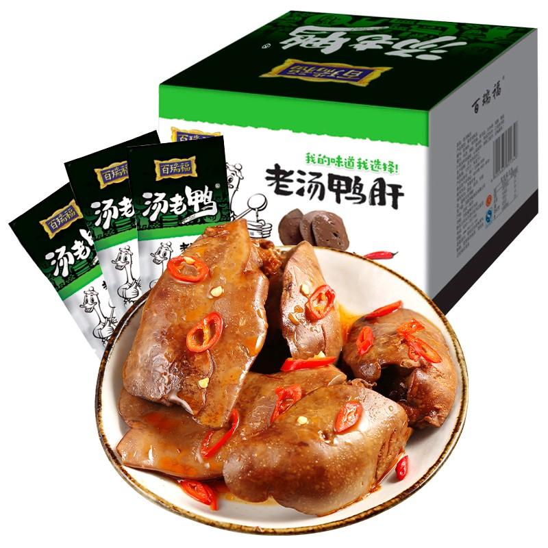 20g老汤鸭肝