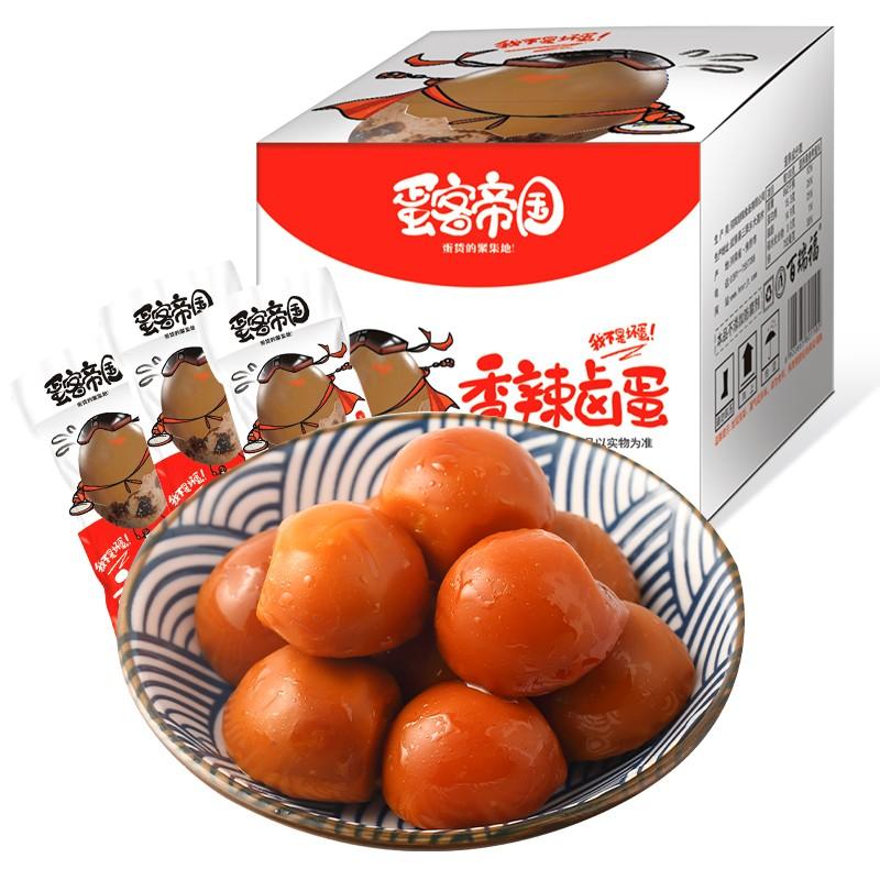 20g香辣卤蛋